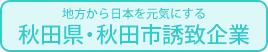 秋田県・秋田市誘致企業