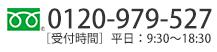 小売電気事業者 登録番号A0211