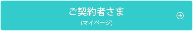 ご契約者さま(マイページ)