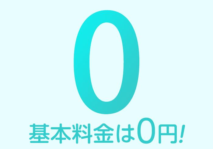 基本料金は0円